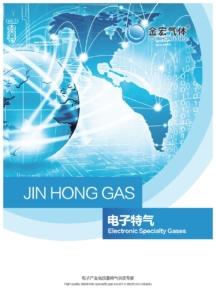Catalogue-Suzhou Jinhong Electronic Special Gas cover